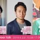 アカツキ、学生向けキャリアイベント『Akatsuki Career talk』の応募受付を開始! 塩田社長と若手経営者がパネルトーク
