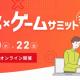 リイカ、「アニメ・ゲームサミット 2021 Winter」に出展 海外ゲームの日本配信を支援する「TsunaGaL」などを紹介