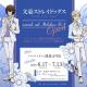「アニメイトカフェ池袋4号店」が6月17日にグランドオープン! 第一弾コラボはTVアニメ「文豪ストレイドッグス」