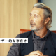 SIE、『DEATH STRANDING』スペシャルムービーを公開 小島秀夫 x マッツ・ミケルセンの対談!!
