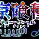 バンナム、『東京喰種 carnaval∫color』のサービスを2017年4月13日をもって終了