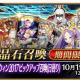 FGO PROJECT、『Fate/Grand Order』で「復刻 ハロウィン 2017 ピックアップ召喚」を10月5日18時より開催! ★5刑部姫を常時ピックアップ
