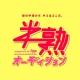 日本コロムビア、『半熟オーディション supported by Eggs』を開催…時代を切り開く次世代のアーティストを募集