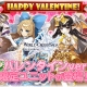アクセルマーク、『ワールドクロスサーガ』でバレンタインイベントを開催 バレンタインバージョンの限定ユニットが登場!
