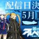 ゲームゲート、『蒼き鋼のアルペジオ ‐アルス・ノヴァ‐ Re:Birth』を5月15日配信へ