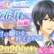 OKKO、恋愛ゲームアプリ『誘惑オフィスLOVER2』でSeason2 第5弾「立花律」続編ルートを12月20日に配信 立花続編専用ガチャも実施