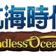 コーエーテクモ、『大航海時代Ⅴ Endless Ocean』でアップデート「二人のジュピトル」を実施 本日より「3周年記念キャンペーン」を開催