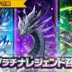 任天堂とCygames、『ドラガリアロスト』で「ドラゴンレジェンド召喚」と★5ドラゴン確定「プラチナレジェンド召喚」を本日15時より開催!