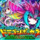 アソビズム、『ドラゴンポーカー』で新スペシャルダンジョン「FIGHTING GO!ドラゴンポーカーズ」を開催