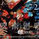 MAPPA、TVアニメ「呪術廻戦」の企画展を東京アニメセンター in DNP PLAZA SHIBUYAで7月2日より開催