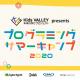 東急とCA、DeNA、GMO、ミクシィの5社、小中学生が対象の「プログラミングサマーキャンプ2020」を開催決定!