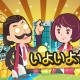 6waves、新感覚マネーゲーム『リッチマスター~ゼロから大富豪~』の配信を開始!