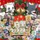 コロプラ、「白黒クリスマスフェア ~2016感謝祭 吉祥寺PARCO~」を11月23日より開催…『白猫プロジェクト』と『魔法使いと黒猫のウィズ』のグッズやコラボメニューを提供