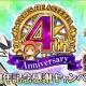 バンナム、『テイルズ オブ アスタリア』で「4周年ありがとうRTキャンペーン第2弾」を開催 5000RT達成で「★5エリーゼ」を全ユーザーにプレゼント