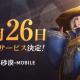 パールアビスジャパン、『黒い砂漠 MOBILE』の正式サービスを2月26日より開始! 事前登録者数は50万人を突破! 限定WEBCMも公開中