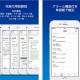 小学館とVOYAGE GROUPの共同出資会社C-POT、9ヵ国語を1つのアプリで横断検索できる「小学館 マルチリンガル辞書」のiOS版をリリース