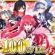 KADOKAWAとDeNA、『天華百剣 -斬-』が100万ダウンロードを突破 5月31日より記念キャンペーンを開催予定