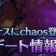 ネクソン、『メイプルストーリーM』の遠征隊ボス「堕落した女王シグナス」に新難易度Chaosを追加!