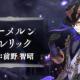 ポケラボとスクエニ、『シノアリス』でハーメルンの新ジョブ「クレリック」とSS武器「耽美の杖」がおまけで付く魔晶石セットを明日15時より発売!