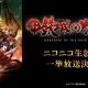 DMM GAMESとトライフォート、『甲鉄城のカバネリ -乱-』の配信を前にTVアニメ「甲鉄城のカバネリ」の一挙無料放送が決定!