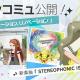『ミリシタ』でメインコミュ第74話 「ロコモーション、リノベーション」が公開 ライブでロコの楽曲「STEREOPHONIC ISOTONIC」を選択可能に