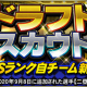 KONAMI、『プロ野球スピリッツA』で「ドラフトスカウト」「小盛!ドラフトスカウト」を開催!
