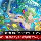 NGELGAMES、『ヒーローカンターレ』で新HERO「ピュアグリーン アリン」を追加! 「ボス降臨プレイ」イベントも開催