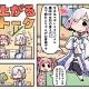 アニプレックス、『マギアレコード 魔法少女まどか☆マギカ外伝』の公式サイトでWEBマンガ「マギア☆レポート2」の第4話を公開
