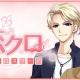ジオブレイン、恋愛シミュレーションゲーム『恋クロ 恋愛ゲーム×クロスワード』をリリース