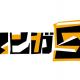 レベルファイブ、クリエイティブコミュニケーションサイト「マンガ5」を10月15日にオープン! 押切蓮介の連載作品も予定
