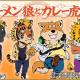 ラクジン、『戦国パズル!!あにまる大合戦』にてコミック「ラーメン狼とカレー虎」とのコラボイベントを開催!