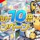 スタイル・フリー、新感覚リズムアクションゲーム『OTOGAMI-オトガミ-』で「獲得ゴールド10倍キャンペーン」を開催