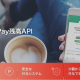 PayPay、ユーザーにPayPayボーナスを付与できるマーケティングツール「PayPay残高API」を公開