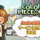 アクセルマーク、『COLOR PIECEOUT(カラーピーソウト)』Android版のサービス開始日が5月28日に決定! 本日よりカウントダウンイラストを公開