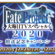 FGO PROJECT、『Fate/Grand Order』で『「Fate Project 大晦日TV スペシャル2020」放送記念キャンペーン』を開始!