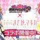 DMM GAME、『御城プロジェクト:RE』×「劇場版 魔法少女まどか☆マギカ[前編]始まりの物語/[後編]永遠の物語」コラボキャンペーンを開始!