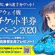 アメージング、『ビーナスイレブンびびっど!』で「FC大阪×びびびコラボキャンペーン2020」を開催決定!
