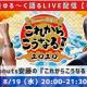 ゲームクリエイター対談イベント【Donuts安藤の『これからこうなる!2020』】第7回を8月19日に開催 DeNA佐々木悠氏が出演
