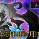 スクエニ、『刀使ノ巫女 刻みし一閃の燈火』でメインストーリー第六部第2章の公開が6月28日18時に決定!