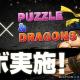ガンホー、『パズドラ』でカプコンの対戦格闘ゲーム『SFV CE シーズン5』とのコラボを開始 新たに「コーディー」「ナッシュ」「ダン」が参戦!