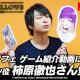 文化放送エクステンド、『BUSTAFELLOWS』で柿原徹也さん出演のゲーム紹介動画を公開!