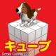 ケイブ、 完全無料の3D物理パズルゲーム『キューブドロップ~脳が指先の達人~』をリリース
