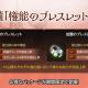 【Google Playランキング(5/14)】『ロマサガRS』は「Ultra DXガチャ ダーハオ編」が引き続き好調でトップ5に迫る 新装備登場の『リネージュ2M』は24位→16位
