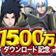 ファンプレックス、『NARUTO -ナルト- 忍コレクション 疾風乱舞』で「1500万DL記念!重吾presents!15大キャンペーン」開催中!