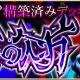 コアエッジ、『アルテイルNEO』で新構築済みデッキ「奈落の欠片」を販売開始!!