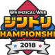 GMO GP、『ウィムジカル ウォー』でリアル大会「ジントリチャンピオンシップ2018」参加受付を開始 賞金は300万円相当のビットコイン