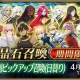 TYPE-MOON/FGO PROJECT、『Fate/Grand Order』で「クラス別ピックアップ召喚」を開催…日替りで対象となるクラスのサーヴァントのみ召喚