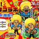 ミクシィ、『コトダマン』でアニメ「ボボボーボ・ボーボボ」との初のコラボを開催!