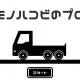 日本工学院八王子専門学校の学生がハイパーカジュアルゲーム『モノハコビのプロ』をリリース…メディアバイイングや収益化の取り組みも