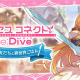 任天堂とCygames、『ドラガリアロスト』でレイドイベント「プリンセスコネクト!Re:Dive新しい友だちと異世界ごはん」を11月30日より開催予定